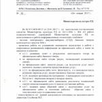 Письмо в МК по выполн работе (1)