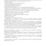 План ФХД 2017г. 002