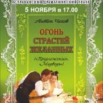 Чехов Астрахань2.