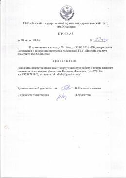 Приказ о назначении ответственного по антикоррупц.политике.