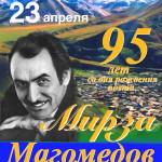 Мирза Магомедов