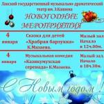Фабрика форматовНовогодняя афиша.2 (1)
