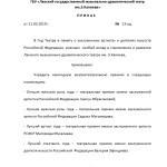 Приказ по внутритеатльной премии.5_page-0001