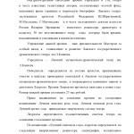 Приказ по внутритеатльной премии.5_page-0002